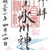 上目黒氷川神社の春季限定御朱印と御朱印帳