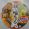 姫路のドンキで「ドサッと野菜鍋風 鶏だし塩ちゃんこ味ラーメン」を買って食べた感想