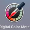 Macでカラーコードを読み取る