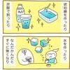 かき氷器がないけどかき氷シロップを買ったら楽しかった【4コマ漫画2本】