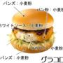 """炭水化物の化け物🍔『マックの""""グラコロバーガー""""』の季節到来✨✨12月4日~"""