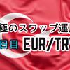 ユーロ/トルコリラ | 究極のスワップ運用!20日目経過しスワップ2万円超え!