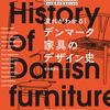 デンマーク家具のデザイン史の変遷を紹介する一冊