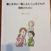 南村先生の本