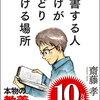 『読書する人だけがたどりつける場所』齋藤孝 名著の凄味を知ろう