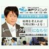 私達、日本眼科学会認定の眼科専門医に後遺症を負わされたレーシック難民です!!③ 眼科レーシック派閥編2