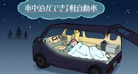 車中泊ができちゃう軽自動車特集!便利なおすすめグッズも紹介
