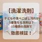【洗濯洗剤】子どもの食べこぼし汚れが1番落ちる洗剤は?15種類の洗剤で汚れ落ち徹底検証!