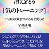 冷えが気になる方へ 「気のトレーニング」スクールイベント開催!!
