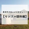東京外大生にインタビュー!第7弾【モンゴル語科編】〈前編〉