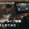sumikaのMV・ライブ映像全42曲!全部まとめてみた!再生回数ランキングも!【前編】