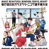 【第17回日本ガラスクリーニング選手権大会】とかいう超面白そうな大会が開催!!