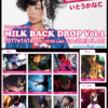 MILK BACK DROP Vol.1 の感想とか。