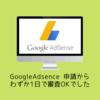 Google AdSense に申請したらわずか1日で審査OKでした