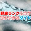 【Apex Legends】野良ランクのコツ・立ち回り|プラチナ帯からダイヤ帯へ