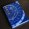 【御朱印帳】 大将軍八神社の御朱印帳とお守りを手に入れに「そうだ、京都に行こう」