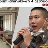 動画流出で国民が再確認したタイ警察のどうしようもない腐敗