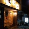 【2019年末★伊丹in/outレンタカー旅②】大みそかはちょこっと淡路島、六甲山、生駒でお参り・・・のお話。