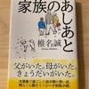 『家族のあしあと』椎名誠/ほっこり、ほっこり