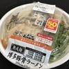 スープが自慢の博多豚骨ラーメン 50円引き