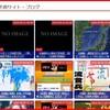 【お知らせ】『地震前兆ラボ』の「地震予知アンテナ」大幅リニューアルしました