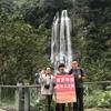 台湾 桃園-新北 100km徒歩 「日本人探し旅」3日目