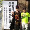 【関西奄美会 創立100周年記念大会に行ってまいりました】