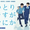 2016年4月期のおすすめドラマランキング☆