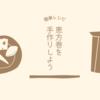 レシピ★恵方巻を手作りしよう!!そして、我が家の鬼は反撃します(笑)