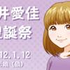 【112】川=´┴`)σ【誕生日】