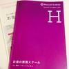 【お金の勉強】ファイナンシャルアカデミーで《年金》について学ぶ!参加レポ