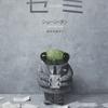アライバルのショーン・タンによる待望の新刊「セミ」