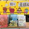 カウンター前の児童展示が、秋のえほんに変更しています!