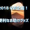 【2018年GW企画!旅行便利グッズ】快適旅行お助けグッズはこれ!
