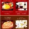 ★四ッ橋バールAny【冬のあったかマリアージュ 〜煮込みハンバーグ編〜】