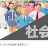 小学校社会 教材を考える際に参考にするホームページ「小学校社会 ノマド」