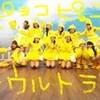 モーニング娘。48thシングル「ピョコピョコ ウルトラ」発売記念イベ