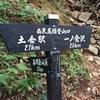 其の三十 谷川岳・西黒尾根 2015/10/5