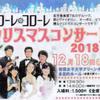 コローレ・コローレ クリスマスコンサート2018