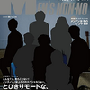 メンズノンノ9月号増刊 関ジャニ∞版の予約がスタート!