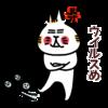 【ラインスタンプ】茨城弁で伝えるウイルスに気を付けろ!!の人気のもの