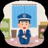 自宅警備員は交通誘導警備員にレベルアップするべき 下級国民の提言