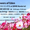 吉祥寺Manda-la2『 Flower of Eden 』