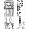 実録4コママンガ【第8話】イラストレーター生存戦略様へ記事寄稿した話
