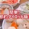 簡単節約!ダイエットメニューを美味しく食べる!vol.1