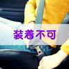傷や怪我で車のシートベルトを装着できないときはどうする?