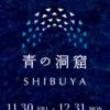 青の洞窟 SHIBUYA@渋谷〜代々木公園・訪問記