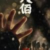 中国映画「エイト・ハンドレッド -戦場の英雄たち- 八佰 The Eight Hundred」