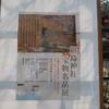黒韋威胴丸 兜大袖付 厳島神社