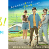【今週公開の新作映画】「犬部!〔2021〕」が気になる。